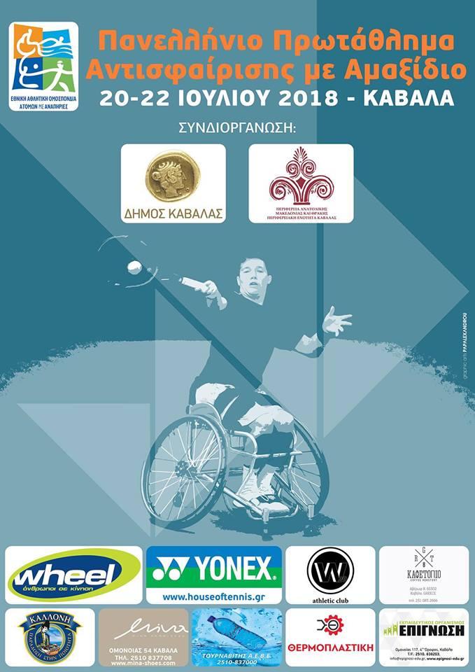 η Wheel υποστηρίζει το Πανελλήνιο πρωτάθλημα αντισφαίρισης με αμαξίδιο