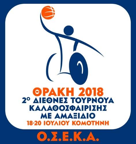 η Wheel χορηγός στο 2ο Διεθνές Τουρνουά Καλαθοσφαίρισης με Αμαξίδιο