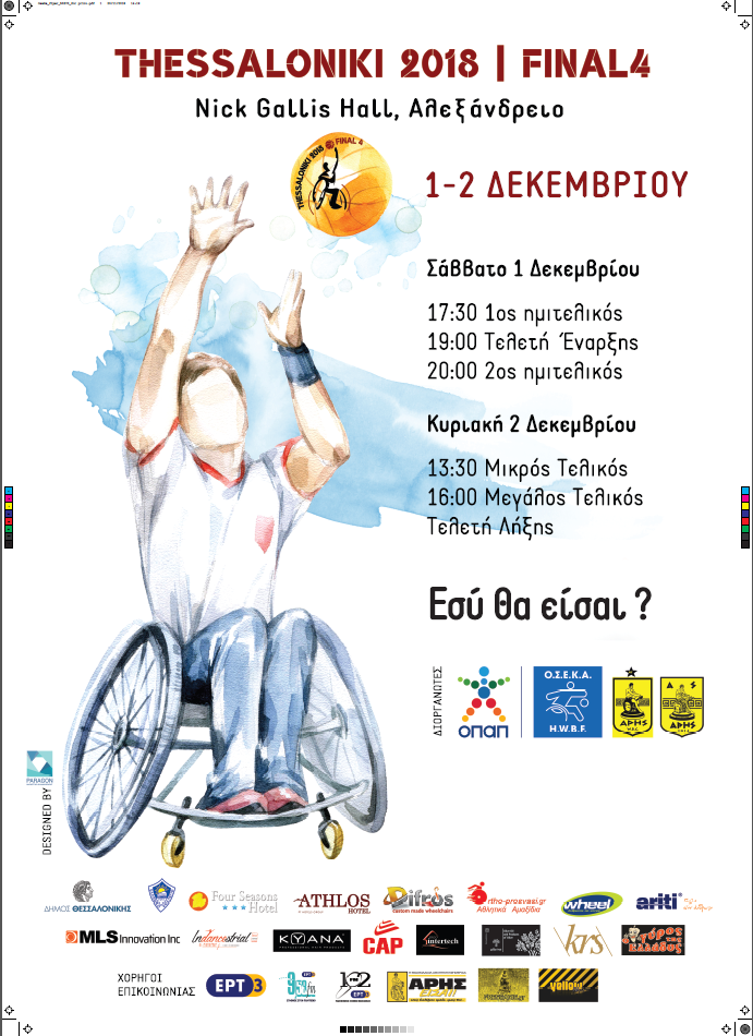 Final Four 20ου Κυπέλλου Μπάσκετ Ελλάδος με Αγωνιστικό Αμαξίδιο