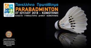 Χορηγία για το 2ο Πανελλήνιο Πρωτάθλημα PARABADMINTON