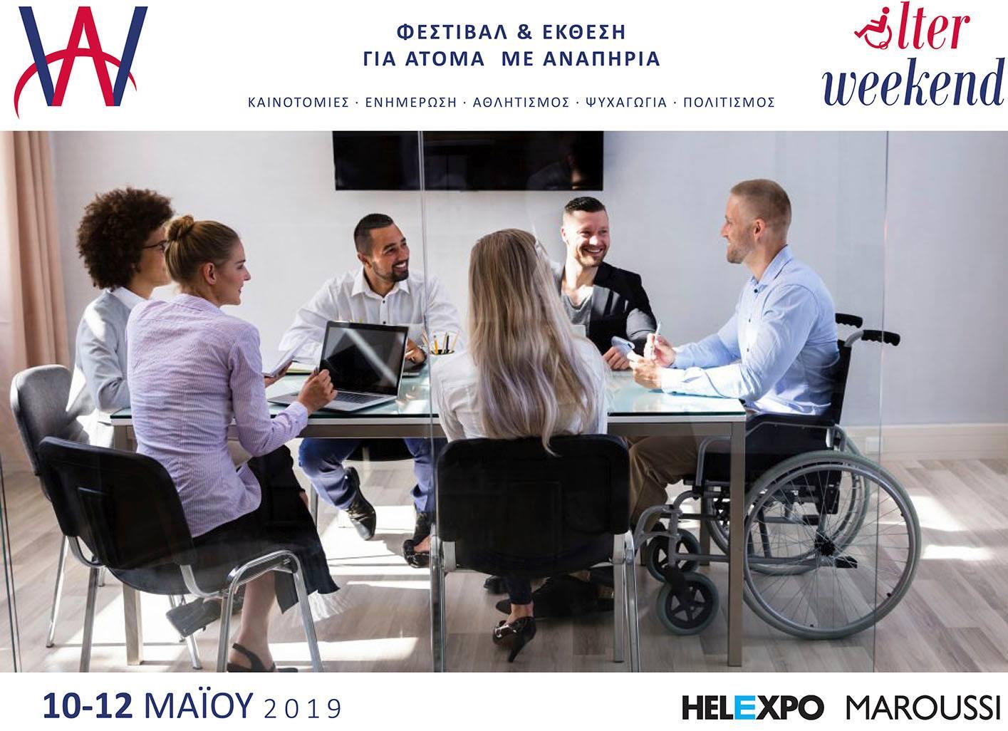 Έκθεση για άτομα με αναπηρία «ALTER WEEKEND»