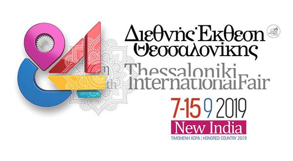 Συμμετοχή στην 84η Διεθνή Έκθεση Θεσσαλονίκης
